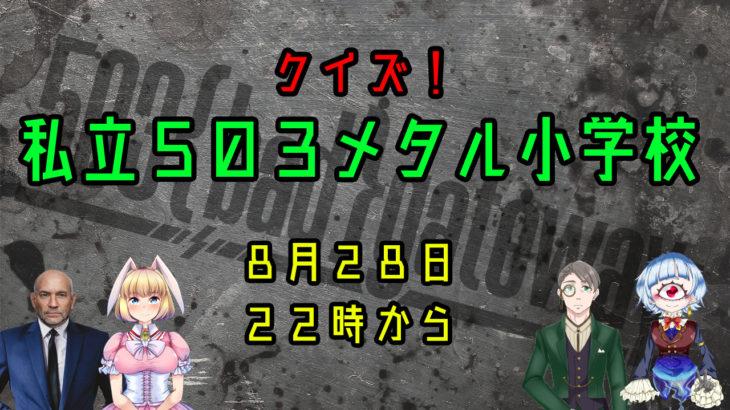 【ゲスト回】クイズ!私立503メタル小学校!!8月28日配信