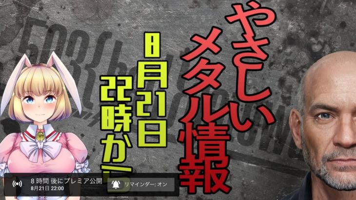【ゲスト回】やさしいメタル情報 – 解雇されて強くなる・海外のメタルから見る「日本文化」-