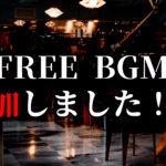 フリーBGM追加のお知らせ